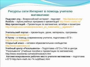 Ресурсы сети Интернет в помощь учителю математики: Педсовет.org – Всероссийс