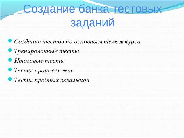 Создание банка тестовых заданий Создание тестов по основным темам курса Трени...