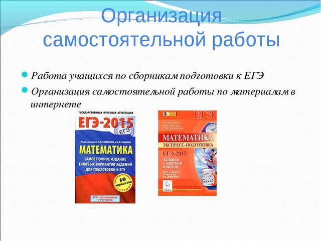 Организация самостоятельной работы Работа учащихся по сборникам подготовки к...