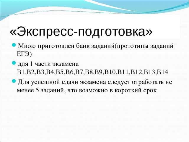 «Экспресс-подготовка» Мною приготовлен банк заданий(прототипы заданий ЕГЭ) дл...