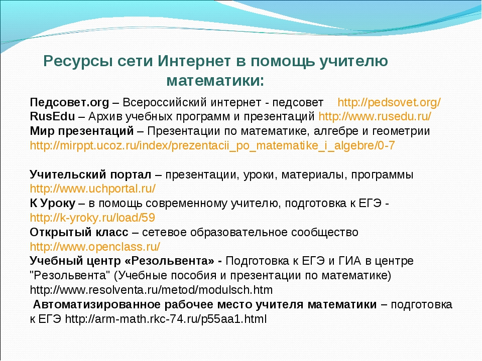 Ресурсы сети Интернет в помощь учителю математики: Педсовет.org – Всероссийс...