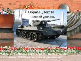 Средний танк Т-34 Легенда советских бронетанковых войск. Самый массовый совет