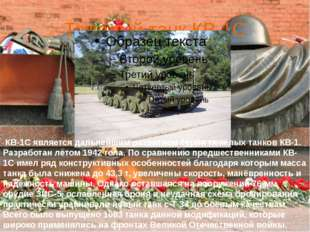 Тяжёлый танк КВ-1С КВ-1С является дальнейшим развитием серии тяжёлых танков