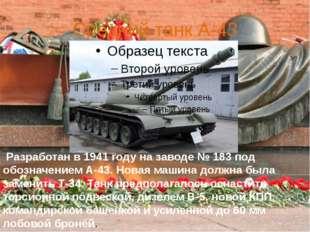 Средний танк А-43 Разработан в 1941 году на заводе № 183 под обозначением А-