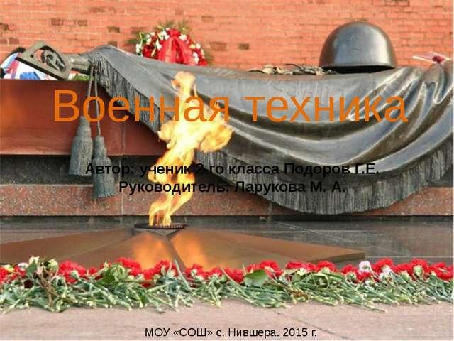 Военная техника Автор: ученик 2-го класса Подоров Г.Е. Руководитель: Ларукова...