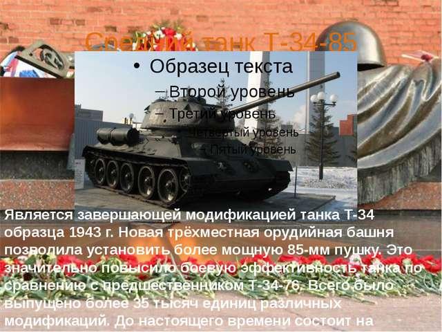 Средний танк Т-34-85 Является завершающей модификацией танка Т-34 образца 194...