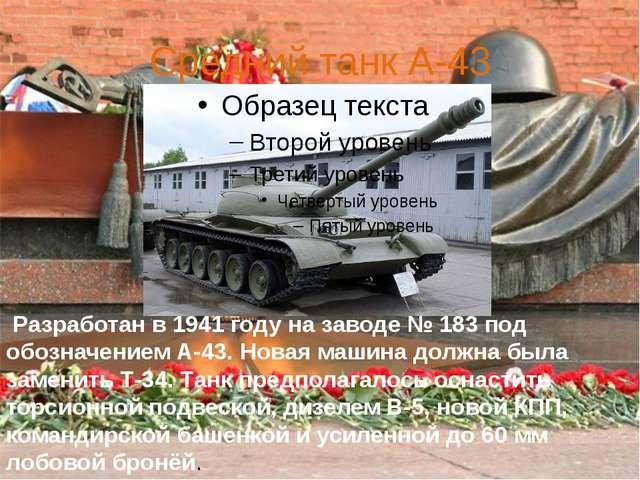 Средний танк А-43 Разработан в 1941 году на заводе № 183 под обозначением А-...