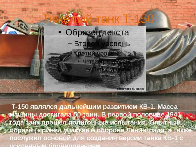 Тяжёлый танк Т-150 Т-150 являлся дальнейшим развитием КВ-1. Масса машины дос...