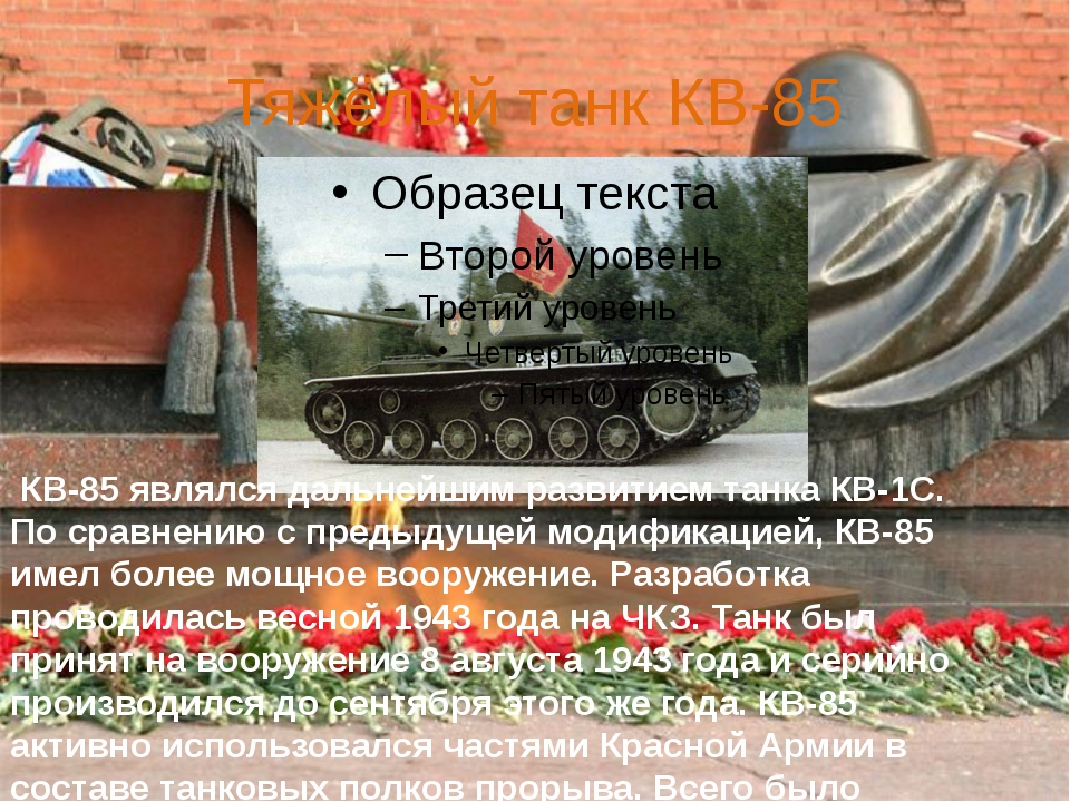 Тяжёлый танк КВ-85 КВ-85 являлся дальнейшим развитием танка КВ-1С. По сравне...