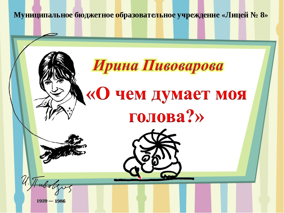 Муниципальное бюджетное образовательное учреждение «Лицей № 8»
