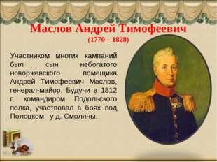 Маслов Андрей Тимофеевич (1770 – 1828) Участником многих кампаний был сын неб