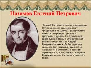Назимов Евгений Петрович Евгений Петрович Назимов участвовал в 60-ти сражения