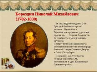 Бороздин Николай Михайлович (1782-1830) В 1812 году командовал 2-ой бригадой