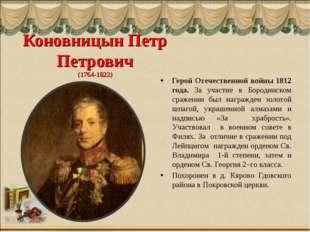 Коновницын Петр Петрович (1764-1822) Герой Отечественной войны 1812 года. За