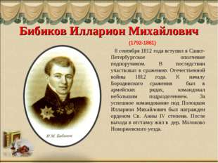 Бибиков Илларион Михайлович (1792-1861) 8 сентября 1812 года вступил в Санкт-