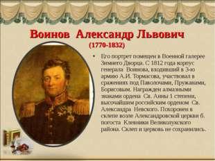 Его портрет помещен в Военной галерее Зимнего Дворца. С 1812 года корпус ген
