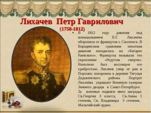 Лихачев Петр Гаврилович (1758-1812) В 1812 году дивизия под командованием П.Г