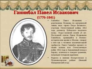 Ганнибал Павел Исаакович (1776-1841) Ганнибал Павел Исаакович – родственник П
