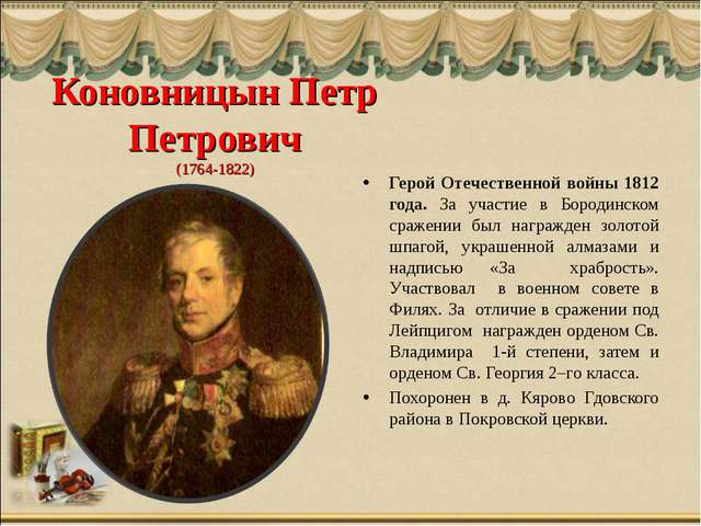 Коновницын Петр Петрович (1764-1822) Герой Отечественной войны 1812 года. За...