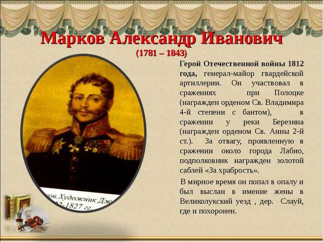 Марков Александр Иванович (1781 – 1843) Герой Отечественной войны 1812 года,...