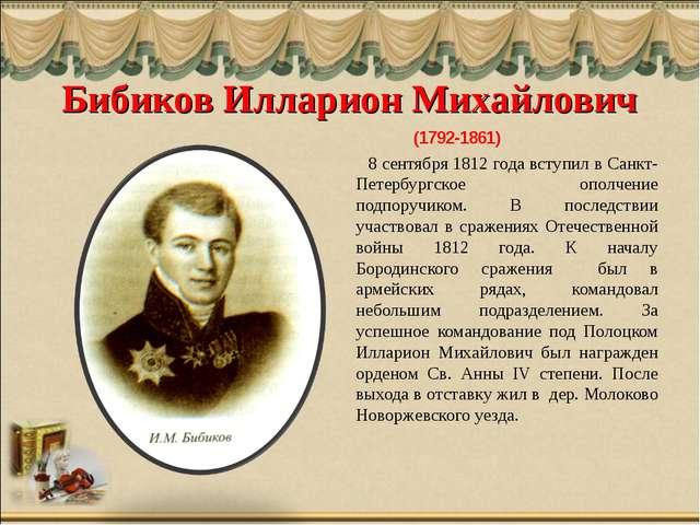 Бибиков Илларион Михайлович (1792-1861) 8 сентября 1812 года вступил в Санкт-...