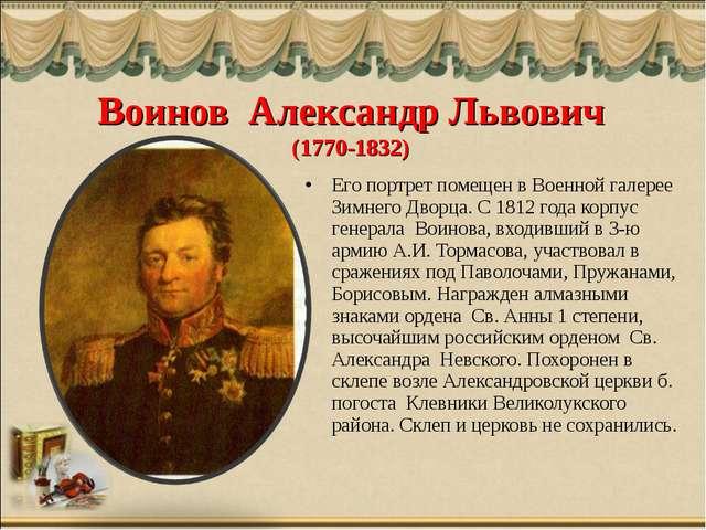 Его портрет помещен в Военной галерее Зимнего Дворца. С 1812 года корпус ген...