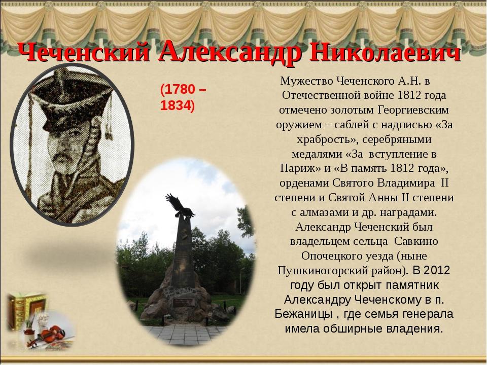 Чеченский Александр Николаевич Мужество Чеченского А.Н. в Отечественной войне...
