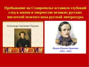 Пребывание на Ставрополье оставило глубокий след в жизни и творчестве великих