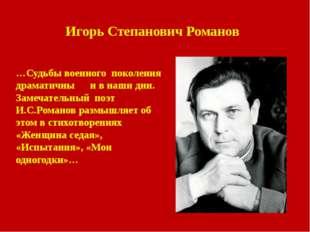 Игорь Степанович Романов …Судьбы военного поколения драматичны и в наши дни.