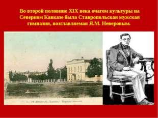 Во второй половине XIX века очагом культуры на Северном Кавказе была Ставропо