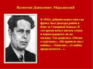 Валентин Данилович Марьинский В 1942г. добровольцем ушел на фронт, был дважды