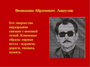 Вениамин Абрамович Ащеулов Его творчество неразрывно связано с военной темой.
