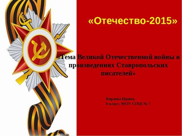 «Отечество-2015» «Тема Великой Отечественной войны в произведениях Ставропол...