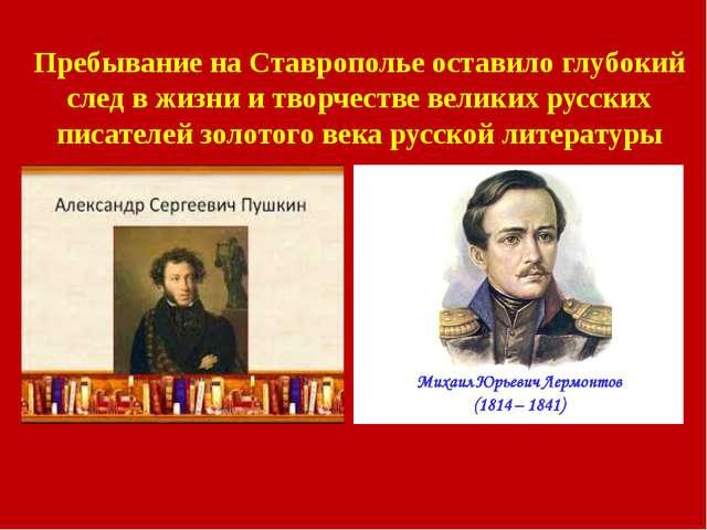 Пребывание на Ставрополье оставило глубокий след в жизни и творчестве великих...