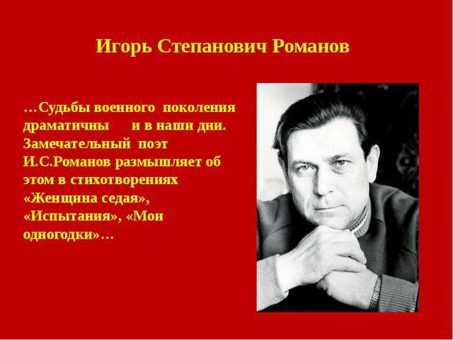 Игорь Степанович Романов …Судьбы военного поколения драматичны и в наши дни....