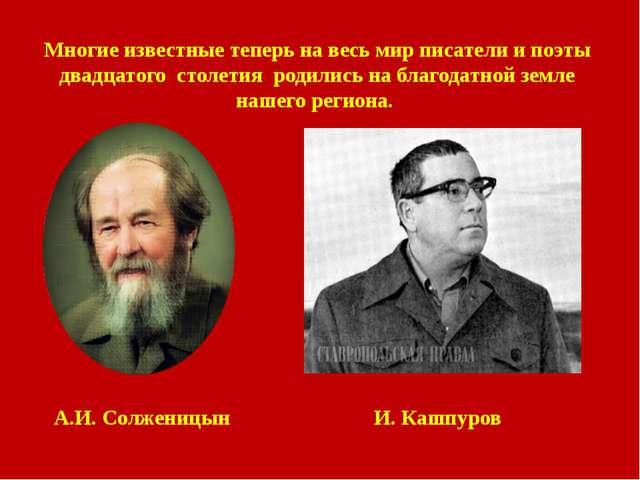 Многие известные теперь на весь мир писатели и поэты двадцатого столетия роди...