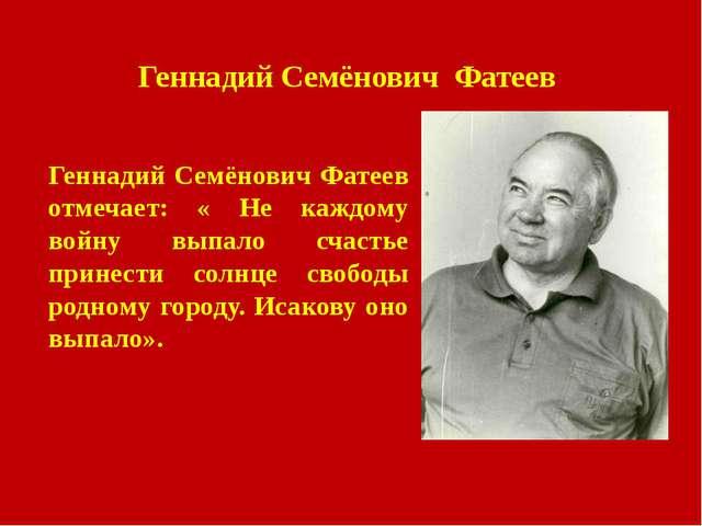 Геннадий Семёнович Фатеев Геннадий Семёнович Фатеев отмечает: « Не каждому во...
