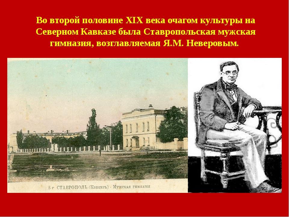 Во второй половине XIX века очагом культуры на Северном Кавказе была Ставропо...