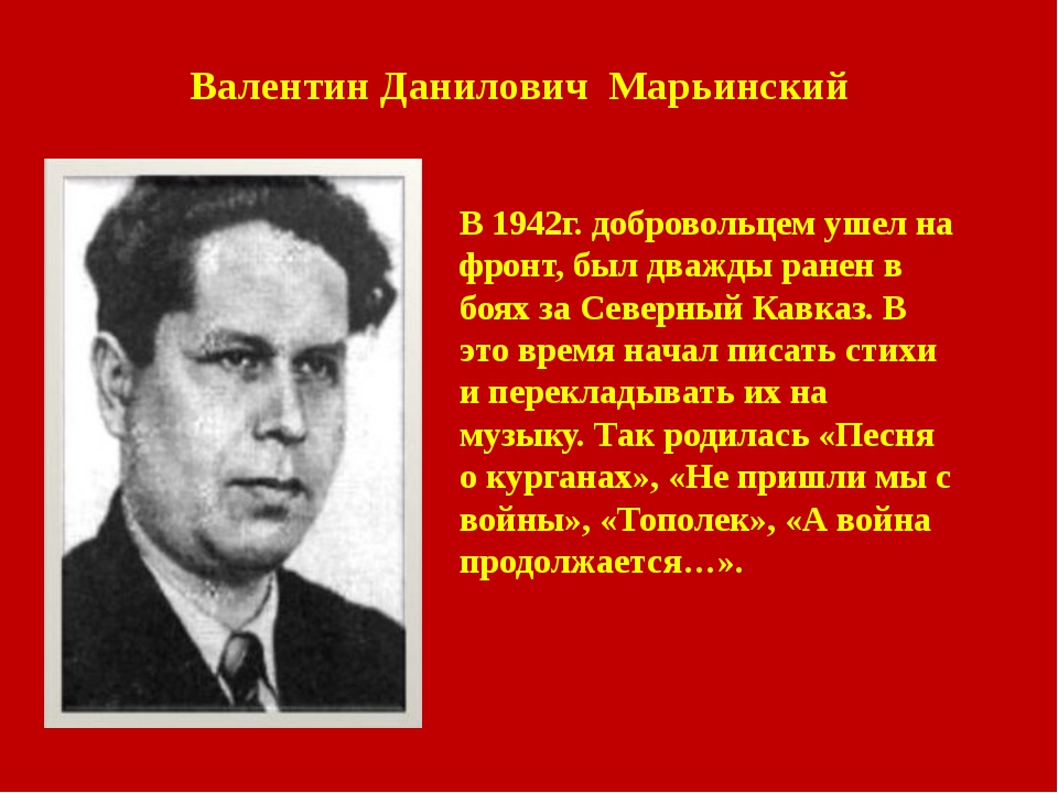 Валентин Данилович Марьинский В 1942г. добровольцем ушел на фронт, был дважды...