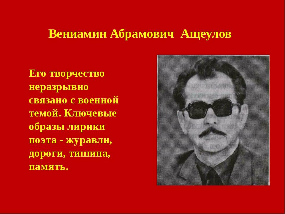 Вениамин Абрамович Ащеулов Его творчество неразрывно связано с военной темой....