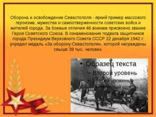 Оборона и освобождение Севастополя - яркий пример массового героизма, мужеств