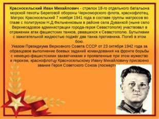 Красносельский Иван Михайлович - стрелок 18-го отдельного батальона морской п