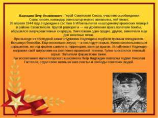 Надеждин Петр Филиппович - Герой Советского Союза, участник освобождения Сева