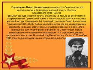 Горпищенко Павел Филиппович командир 1го Севастопольского морского полка