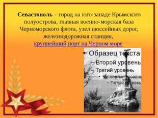 Севастополь – город на юго-западе Крымского полуострова, главная военно-морск