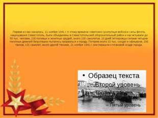 Первая из них началась 11 ноября 1941 г. К этому времени советские сухопутны