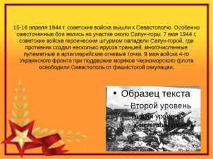 15-16 апреля 1944 г. советские войска вышли к Севастополю. Особенно ожесточен