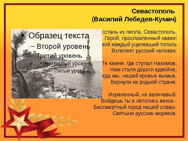 Севастополь (Василий Лебедев-Кумач) Восстань из пепла, Севастополь, Герой, пр...
