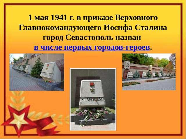 1 мая 1941 г. в приказе Верховного Главнокомандующего Иосифа Сталина город Се...