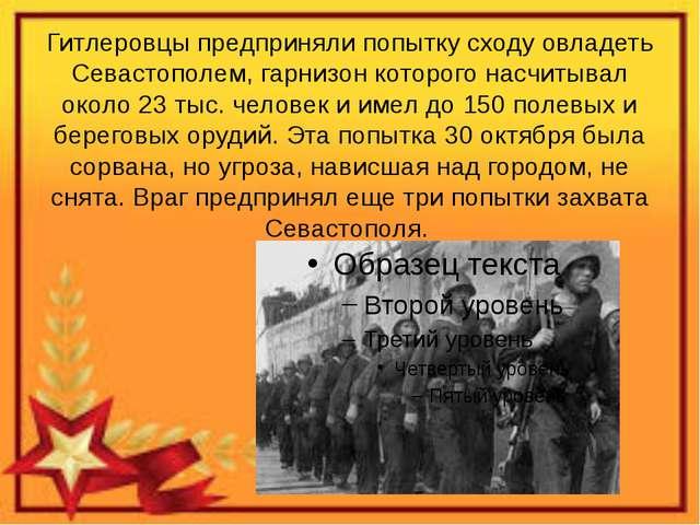 Гитлеровцы предприняли попытку сходу овладеть Севастополем, гарнизон которого...